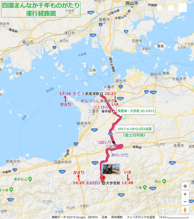 四国まんなか千年ものがたりの運行経路図 680-768