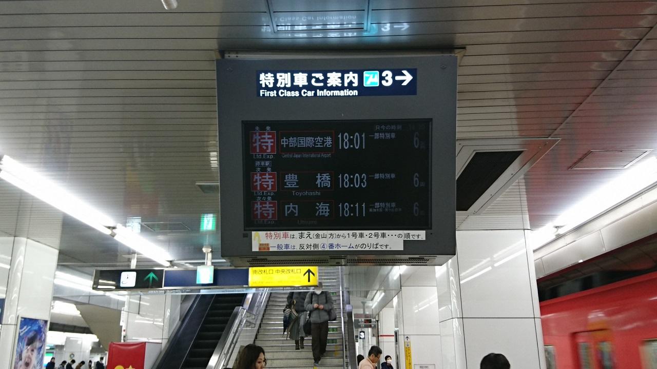 2018.1.8 名古屋 (13) 名古屋 - 豊橋いき特急 1280-720