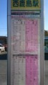 2018.1.11 みさくぼ (16) 西鹿島駅バス停 - 時刻表(うえ) 1080-1920