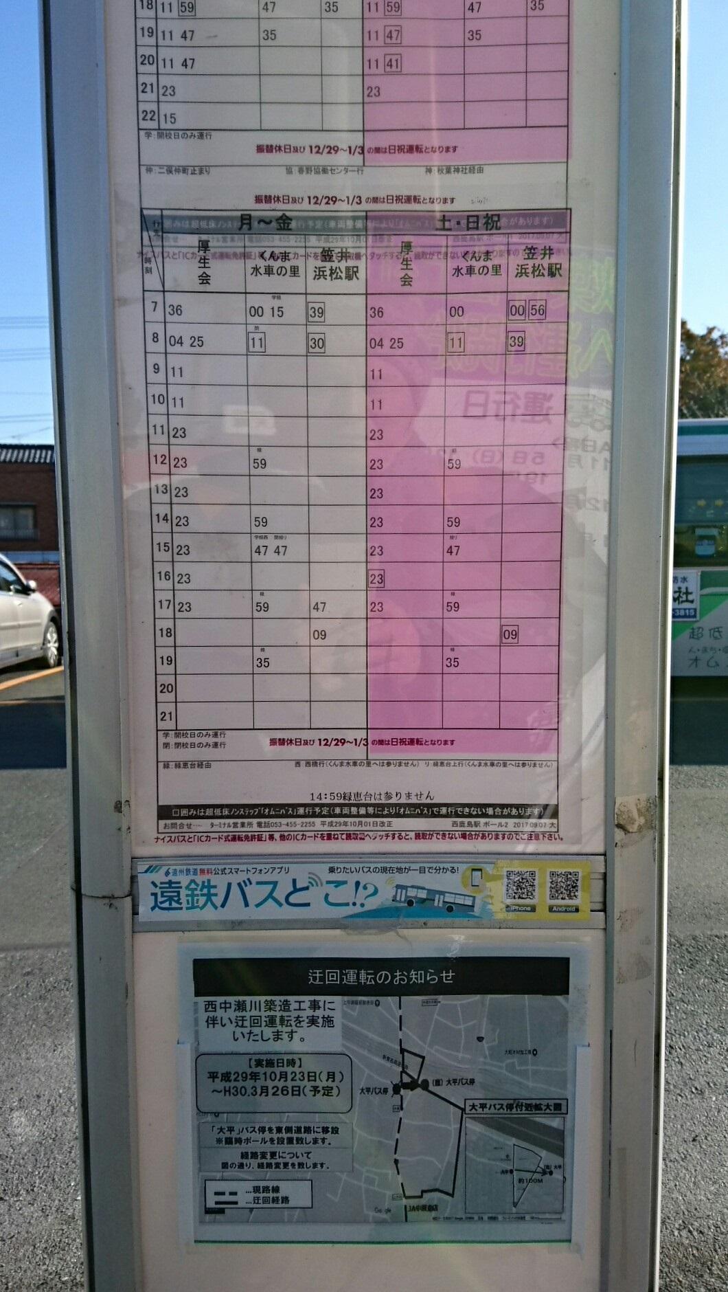 2018.1.11 みさくぼ (17) 西鹿島駅バス停 - 時刻表(した) 1060-1880