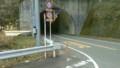 2018.1.11 みさくぼ (87) 北遠本線 - 秋葉トンネルでぐち 800-450