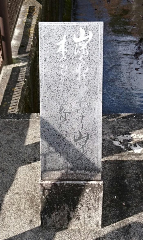 2018.1.11 みさくぼ (182) ゆめかいどう - 歌碑 700-1170