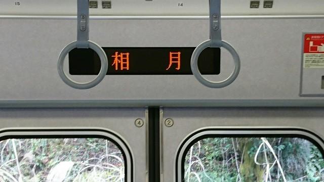 2018.1.11 みさくぼ (228) 豊橋いきふつう - 相月 640-360