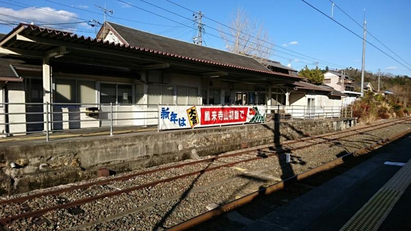 2018.1.11 みさくぼ (239) 本長篠 - 駅舎 1760-990