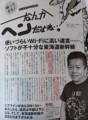堀江貴文氏と西村博之氏の東海道新幹線批判(プレーボーイ2017.12.25号