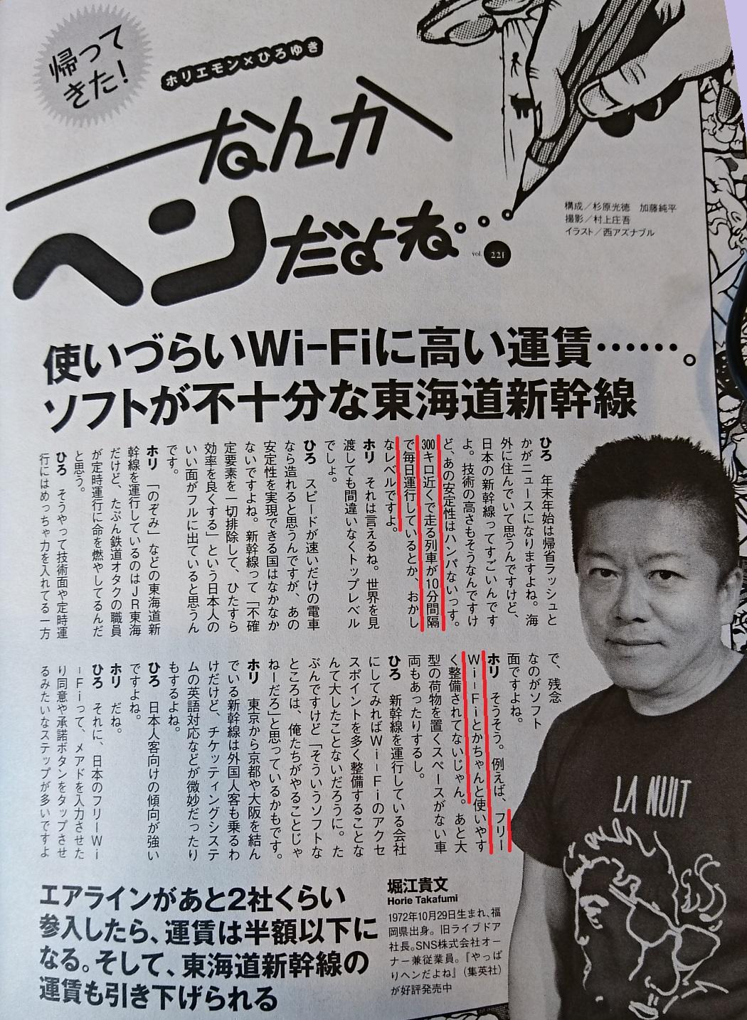 堀江貴文氏と西村博之氏の東海道新幹線批判(プレーボーイ2017.12.25号) (1)