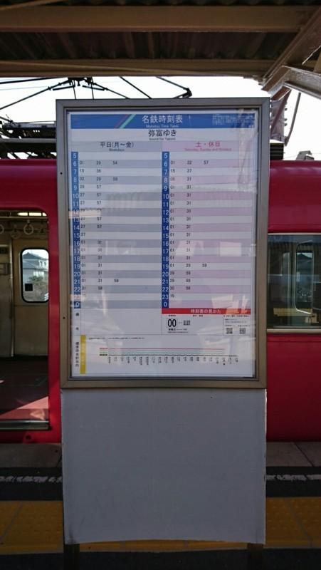 2018.1.23 弥富 (31) 佐屋 - 時刻表(弥富いき) 1070-1900