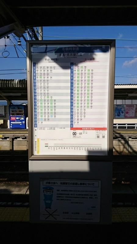 2018.1.23 弥富 (32) 佐屋 - 時刻表(津島方面) 1050-1870