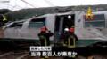 2018.1.25 ミラノ近郊で通勤電車が脱線事故 - 日テレニュース (6)