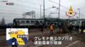 2018.1.25 ミラノ近郊で通勤電車が脱線事故 - 日テレニュース (5)