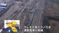2018.1.25 ミラノ近郊で通勤電車が脱線事故 - 日テレニュース (4)