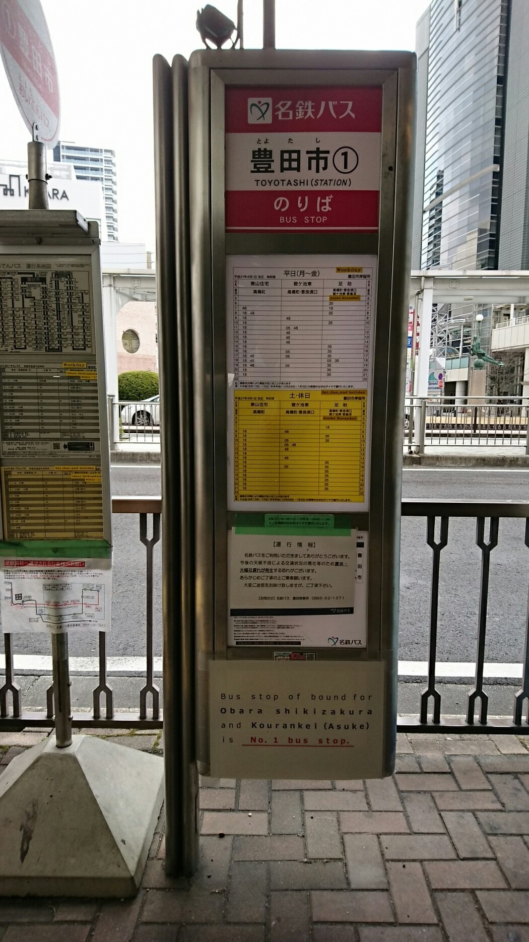 2018.2.5 東山住宅線 (1) 豊田市バス停 1050-1870