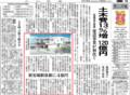 2018年度あんじょうし予算案(ちゅうにち - 2018.2.8)
