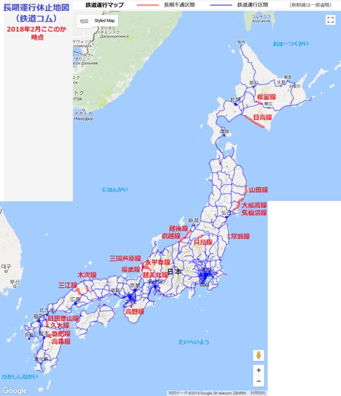 長期運行休止地図(鉄道コム) - 2018年2月ここのか時点 865-1005