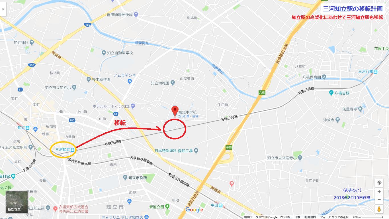 2018.2.15 三河知立駅の移転計画(あきひこ) 1366-768