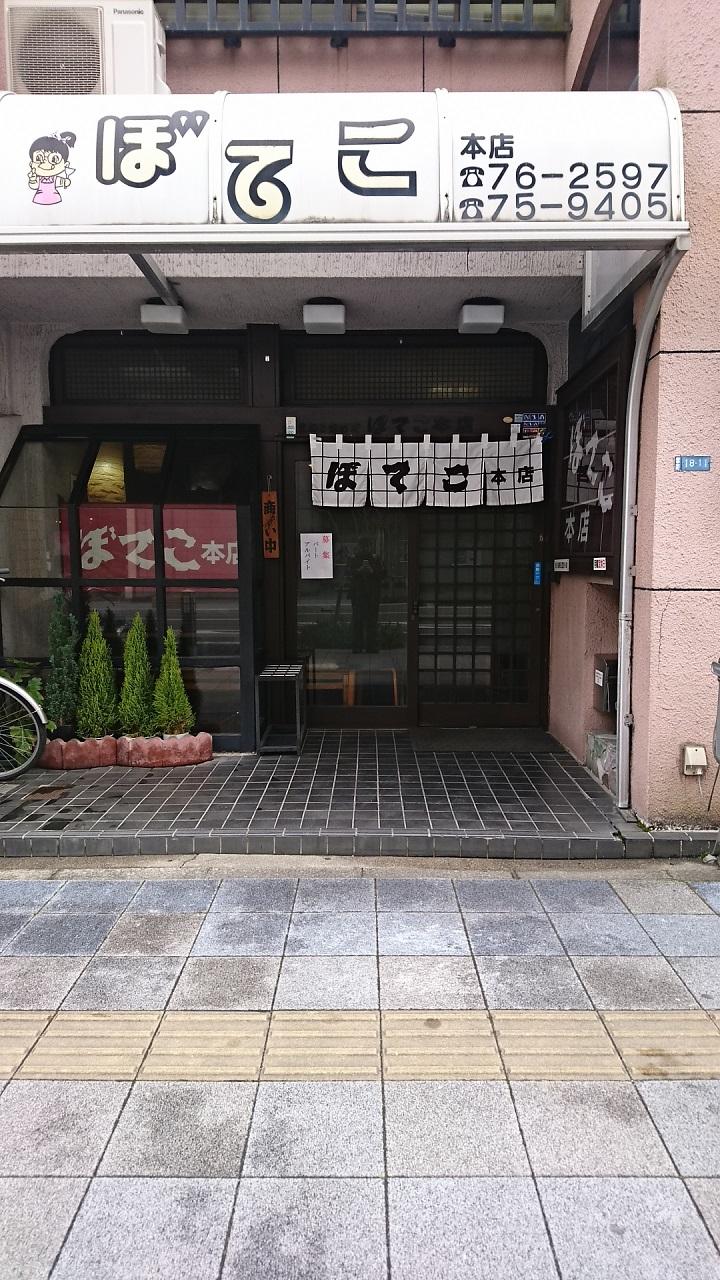 2018.2.15 (5) ぼてこ 720-1280