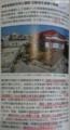 浜寺公園駅旧駅舎をひきや - 鉄道ジャーナル 730-1340