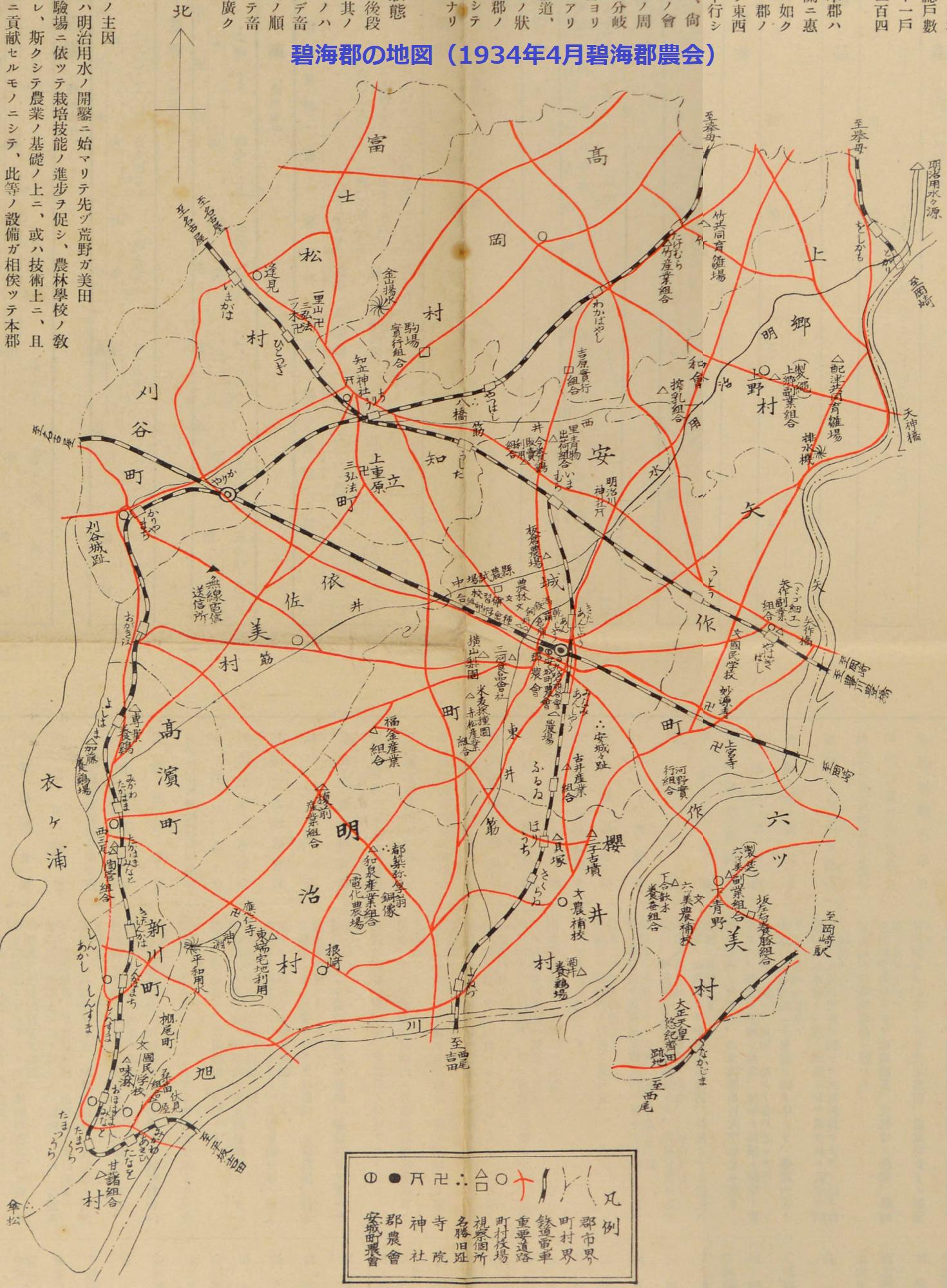 碧海郡の地図(1934年4月碧海郡農会) 1470-2000