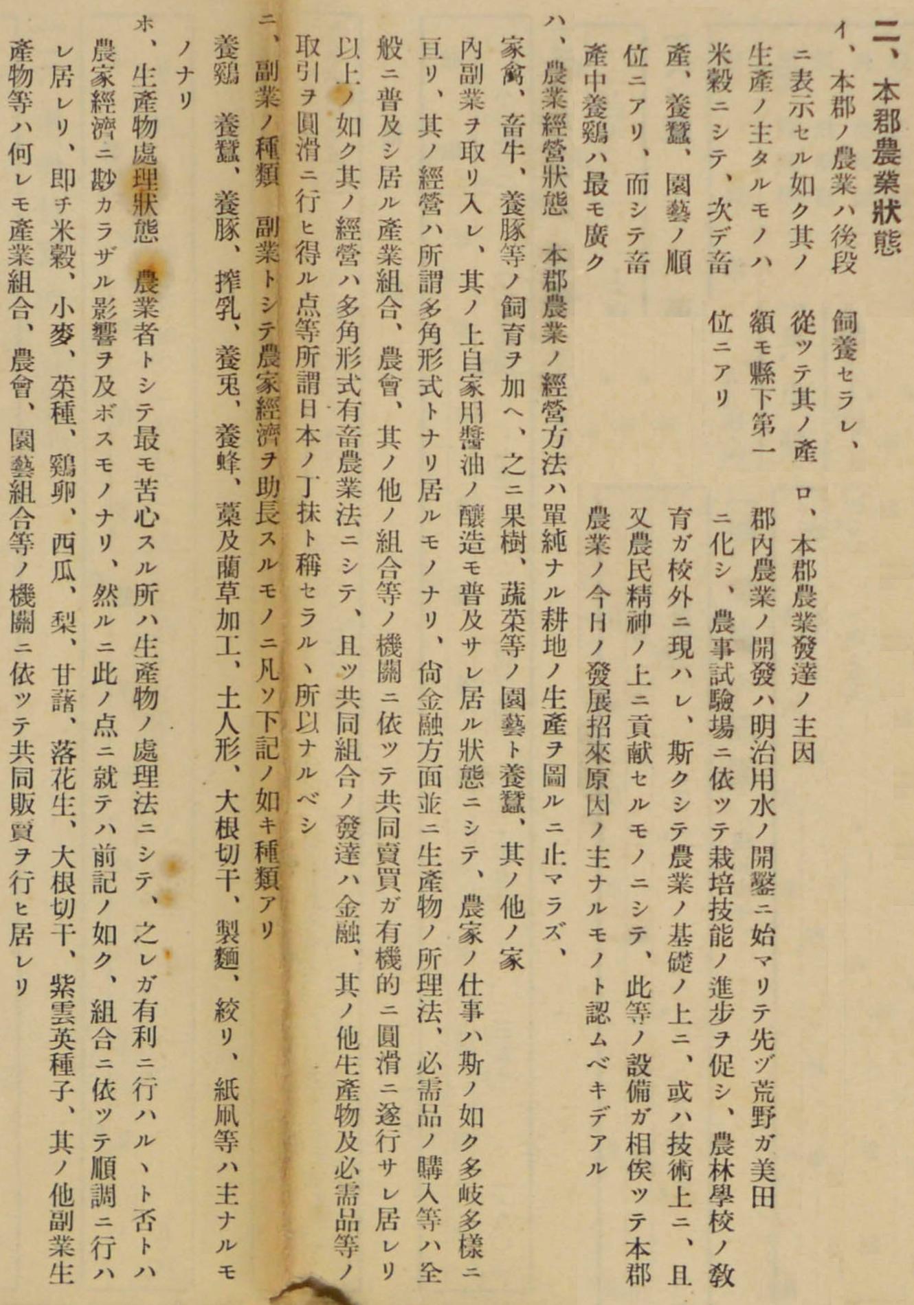 2-1.本郡農業状態 1330-1900