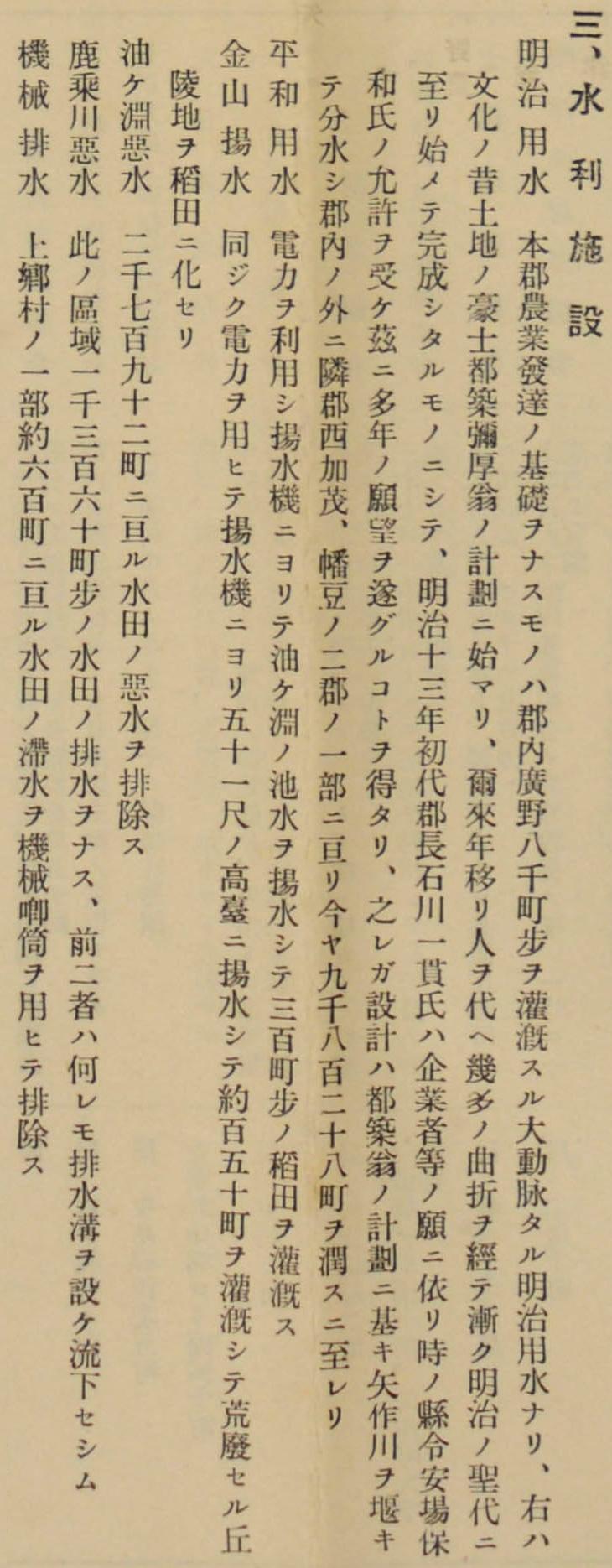 3.水利施設 730-1870
