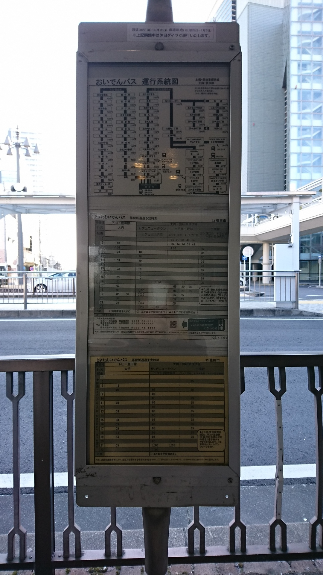 2018.2.27 (25) 豊田市 - おいでんバス時刻表 1080-1920