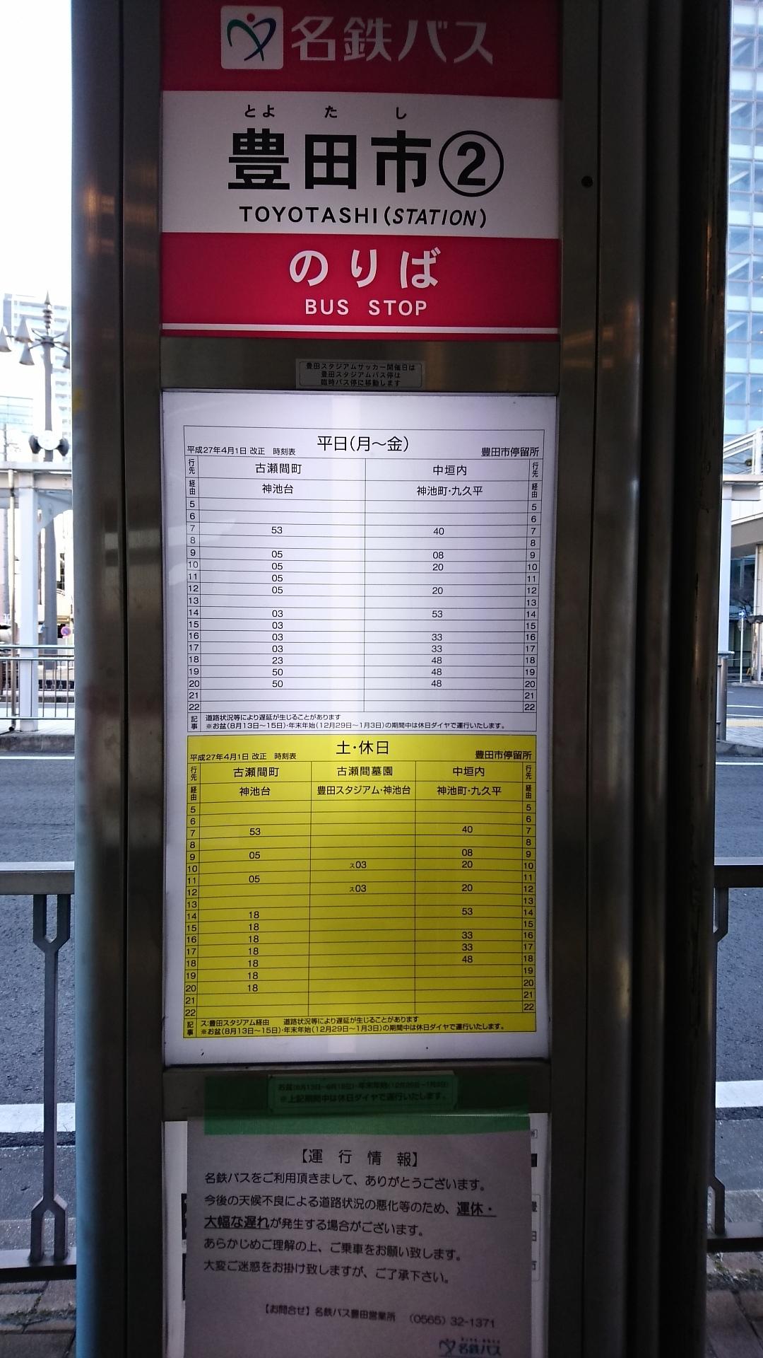 2018.2.27 (26) 豊田市 - 名鉄バス時刻表 1080-1920