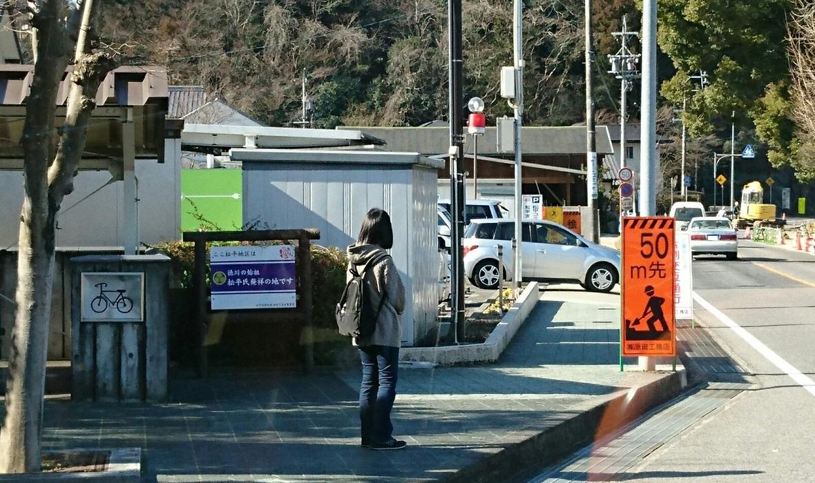 2018.2.27 (63) 中垣内いきバス - 松平支所前バス停 1180-700