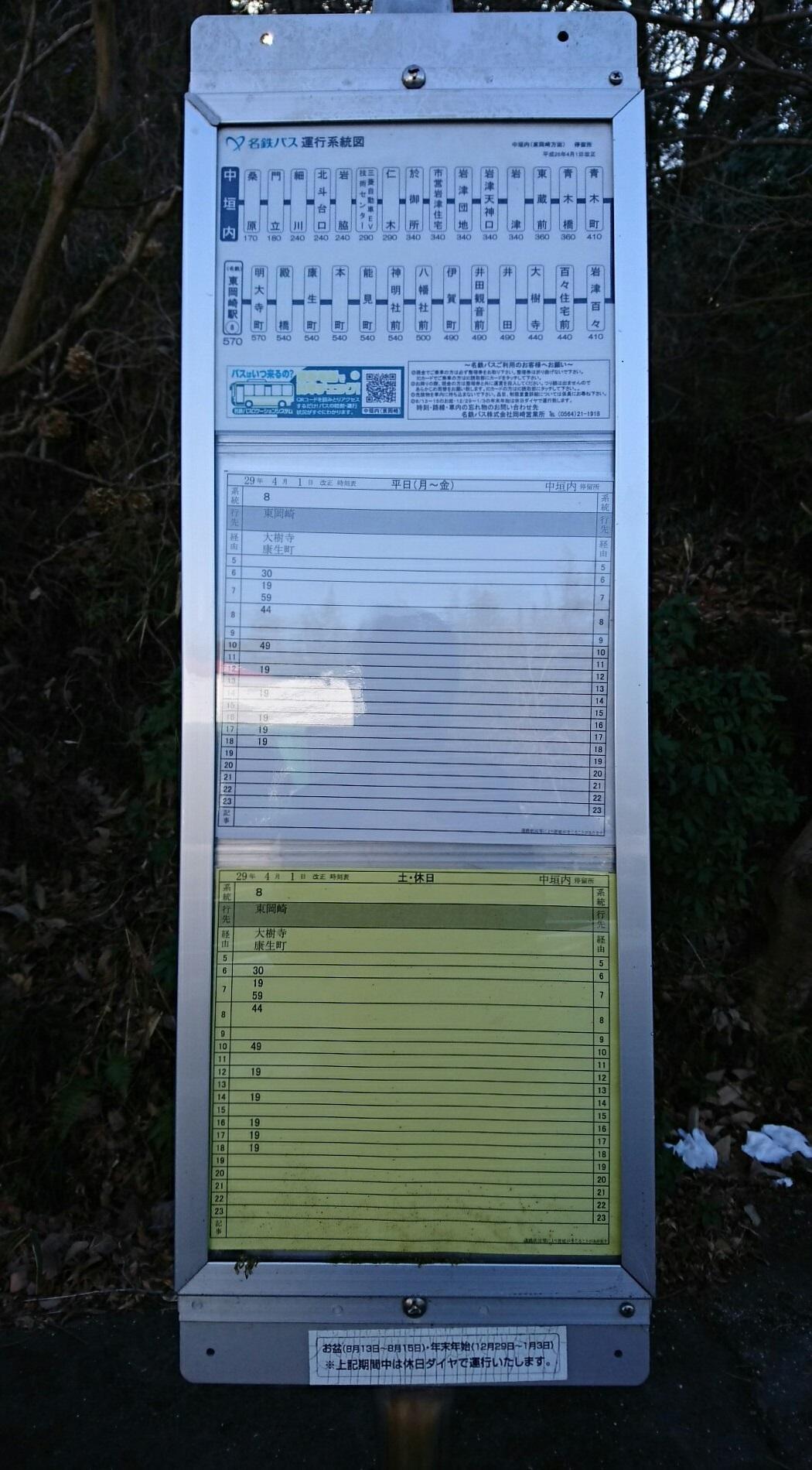 2018.2.27 (73) 中垣内バス停 - 東岡崎いき時刻表 1050-1900