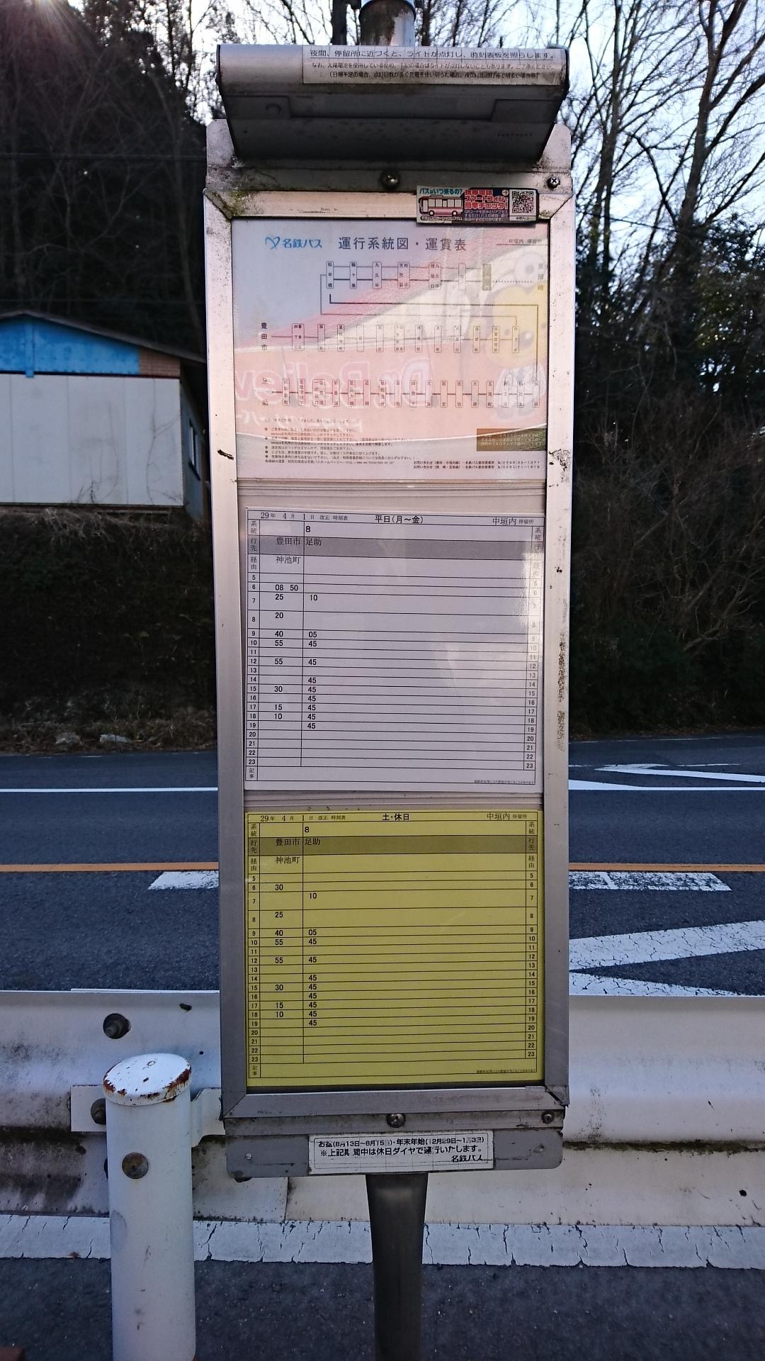 2018.2.27 (75) 中垣内バス停 - 豊田市いき、足助いき時刻表 1080-1920