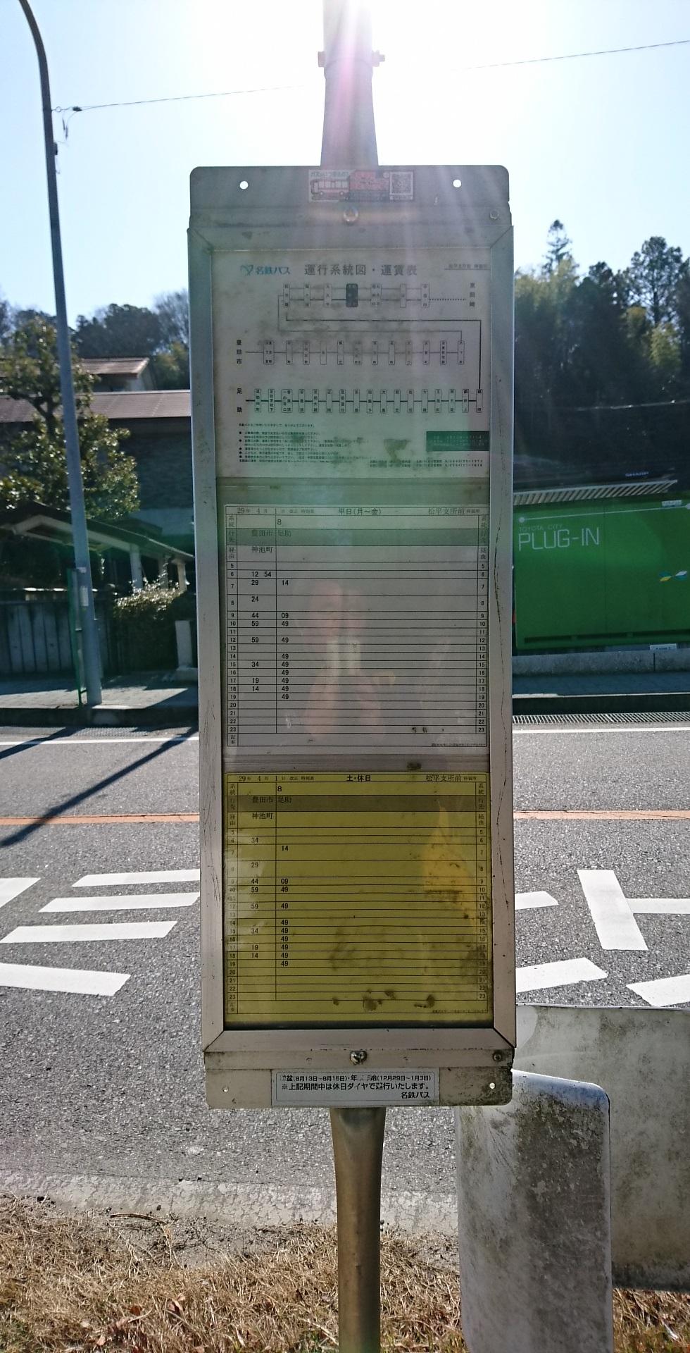 2018.2.27 (82) 松平支所前バス停 - 豊田市いき、足助いき時刻表 980-1920