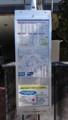 2018.2.27 (84) 松平コミュニティーセンターバス停 - 時刻表 1080-1920