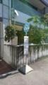 2018.2.27 (85) 松平コミュニティーセンターバス停 540-960