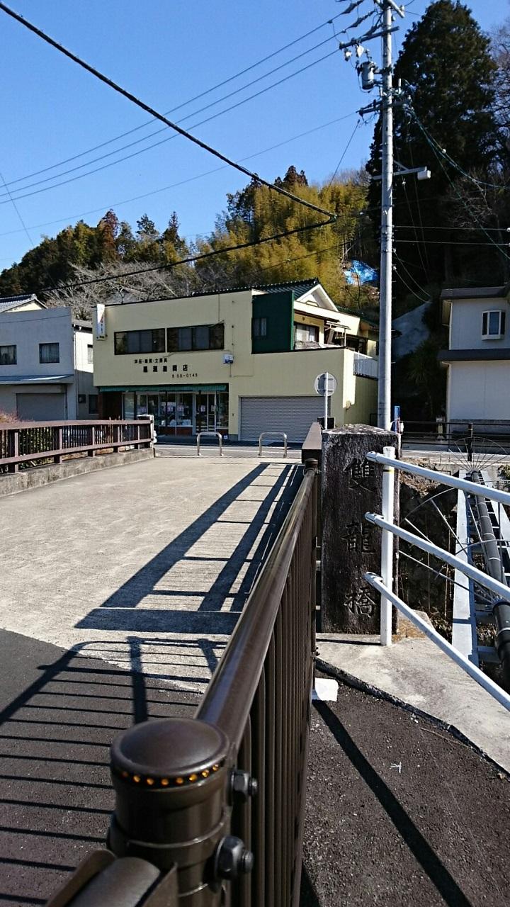 2018.2.27 (88) 九久平 - 双竜橋 720-1280