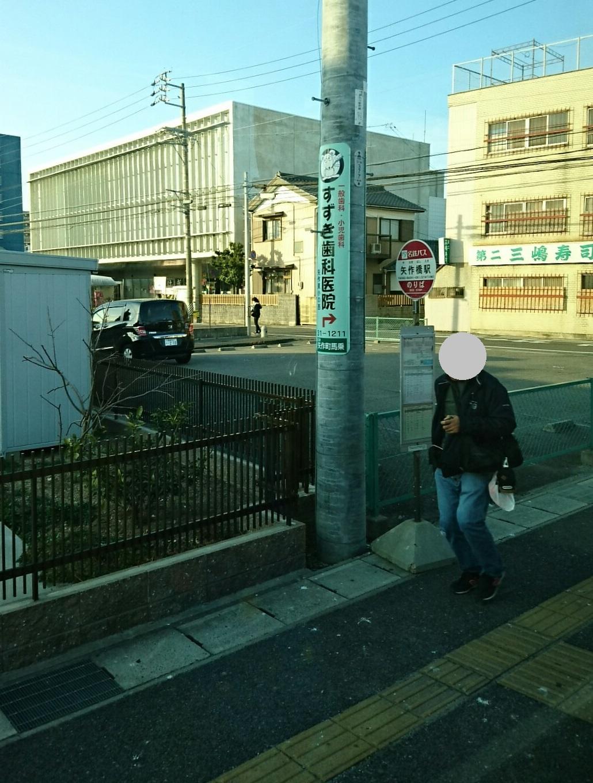 2018.3.4 (41) 坂戸いきバス - 矢作橋駅バス停 1030-1360