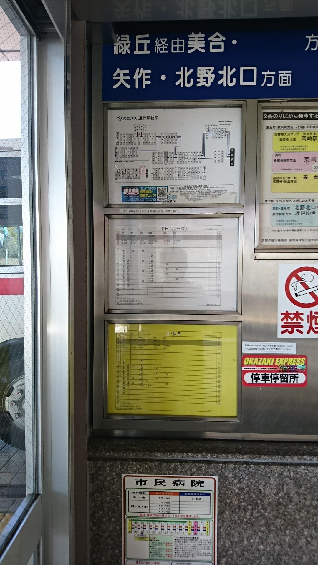 2018.3.6 坂戸 (92) 市民病院バスのりば - 時刻表 1080-1920