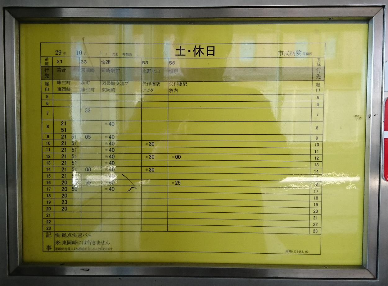 2018.3.6 坂戸 (95) 市民病院バスのりば - 時刻表(土休) 1250-920