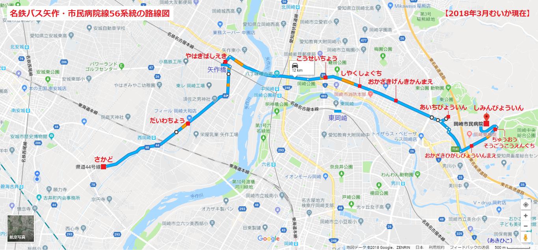 名鉄バス矢作・市民病院線56系統の路線図 - 2018.3.6(あきひこ) 1365-635