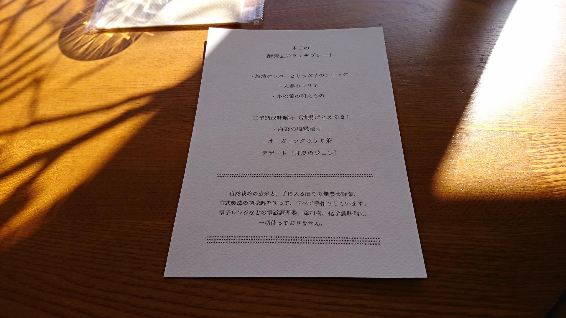 2018.3.10 東幡豆 (12) 酵素玄米ランチプレート - こんだて表 1920-1080