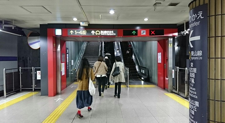 2018.3.12 杁ヶ池公園 (36) 本山 - 名城線ホーム 1440-790