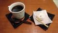2018.3.12 杁ヶ池公園 (62) はなごよみ - コーヒー 800-450