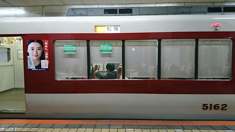 2018.3.13 白子 (17) 名古屋 - 岐阜いき特急(先頭車両) 1850-1040
