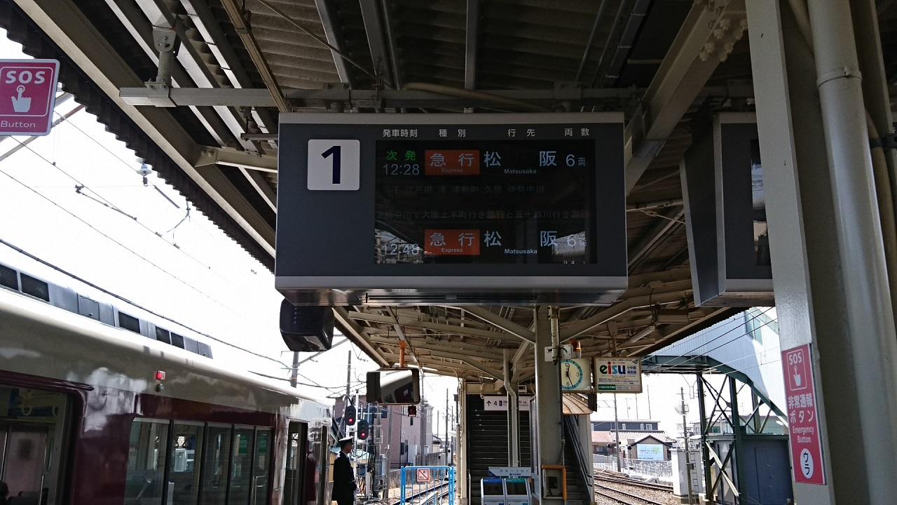 2018.3.13 白子 (37) 伊勢若松 - 発車案内板 1280-720