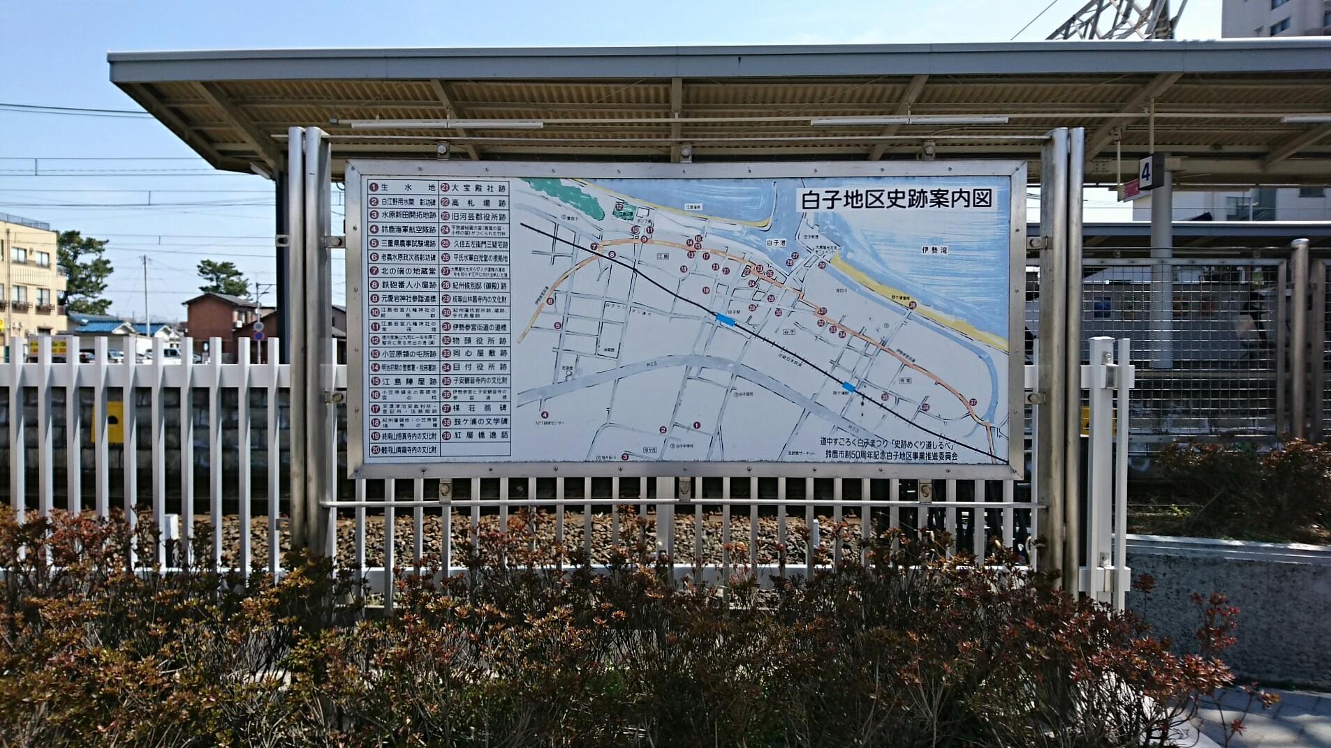 2018.3.13 白子 (48) 白子地区史跡案内図 1906-1072