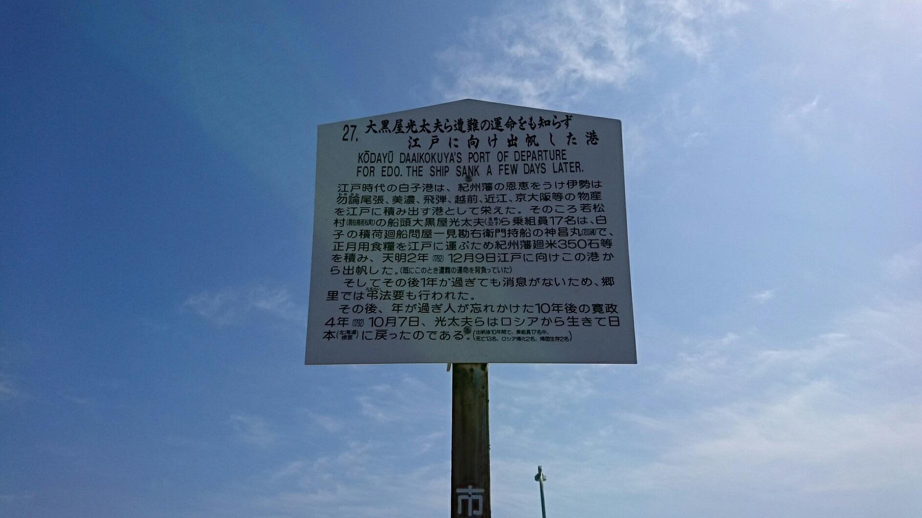 2018.3.13 白子 (50) 白子港 - 大黒屋光太夫の説明がき 1850-1040