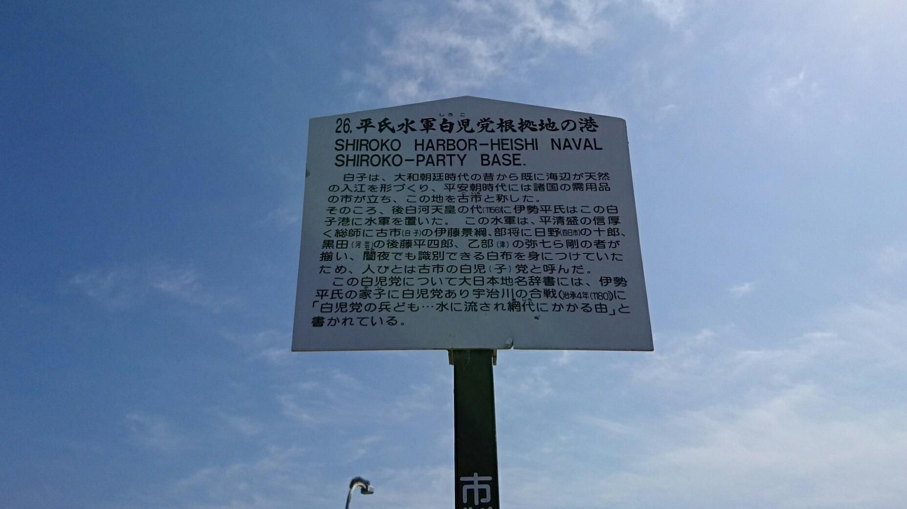 2018.3.13 白子 (51) 白子港 - 平氏水軍の説明がき 1850-1040