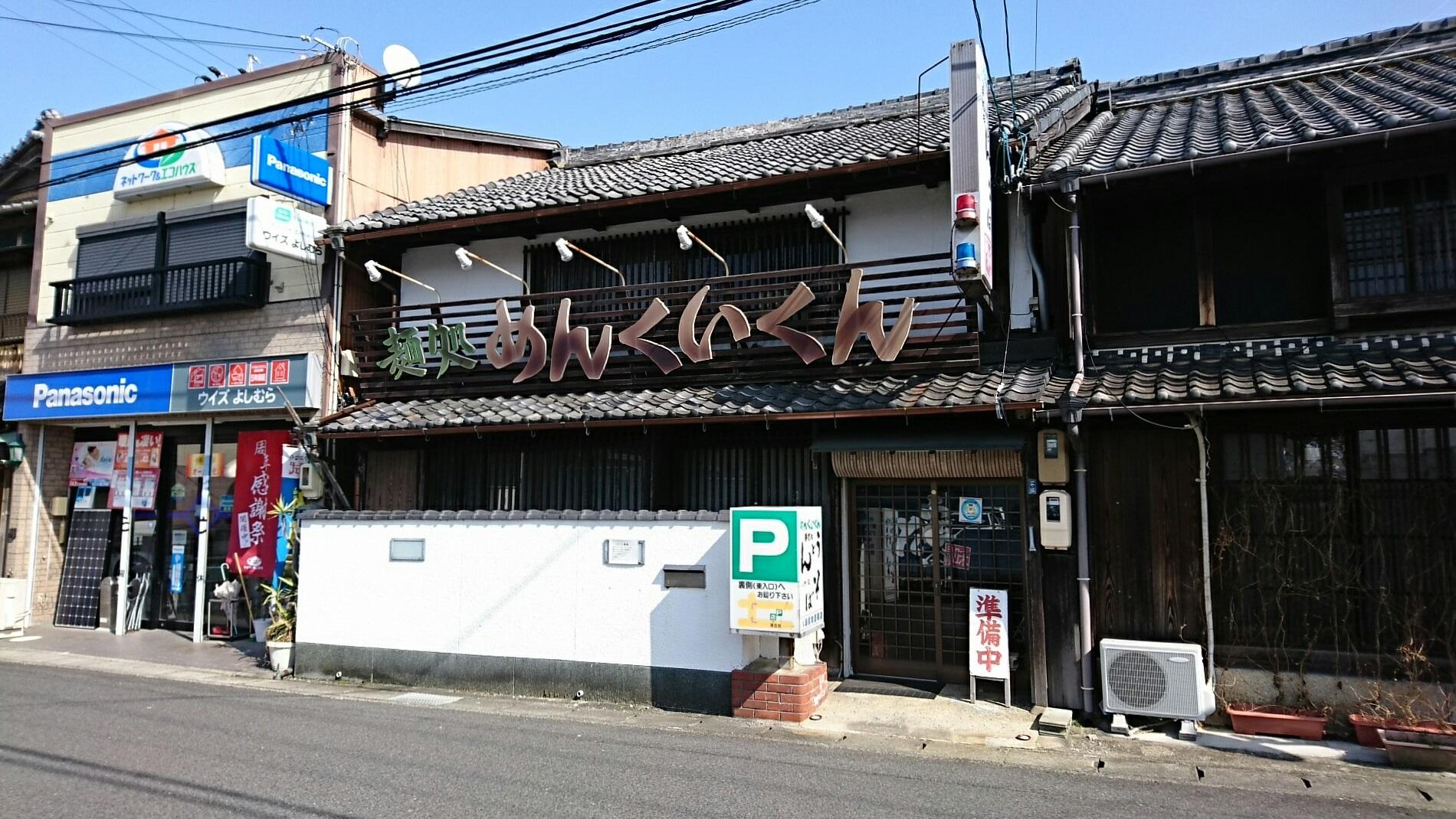 2018.3.13 白子 (59) めんくいくん - 外観 1900-1070
