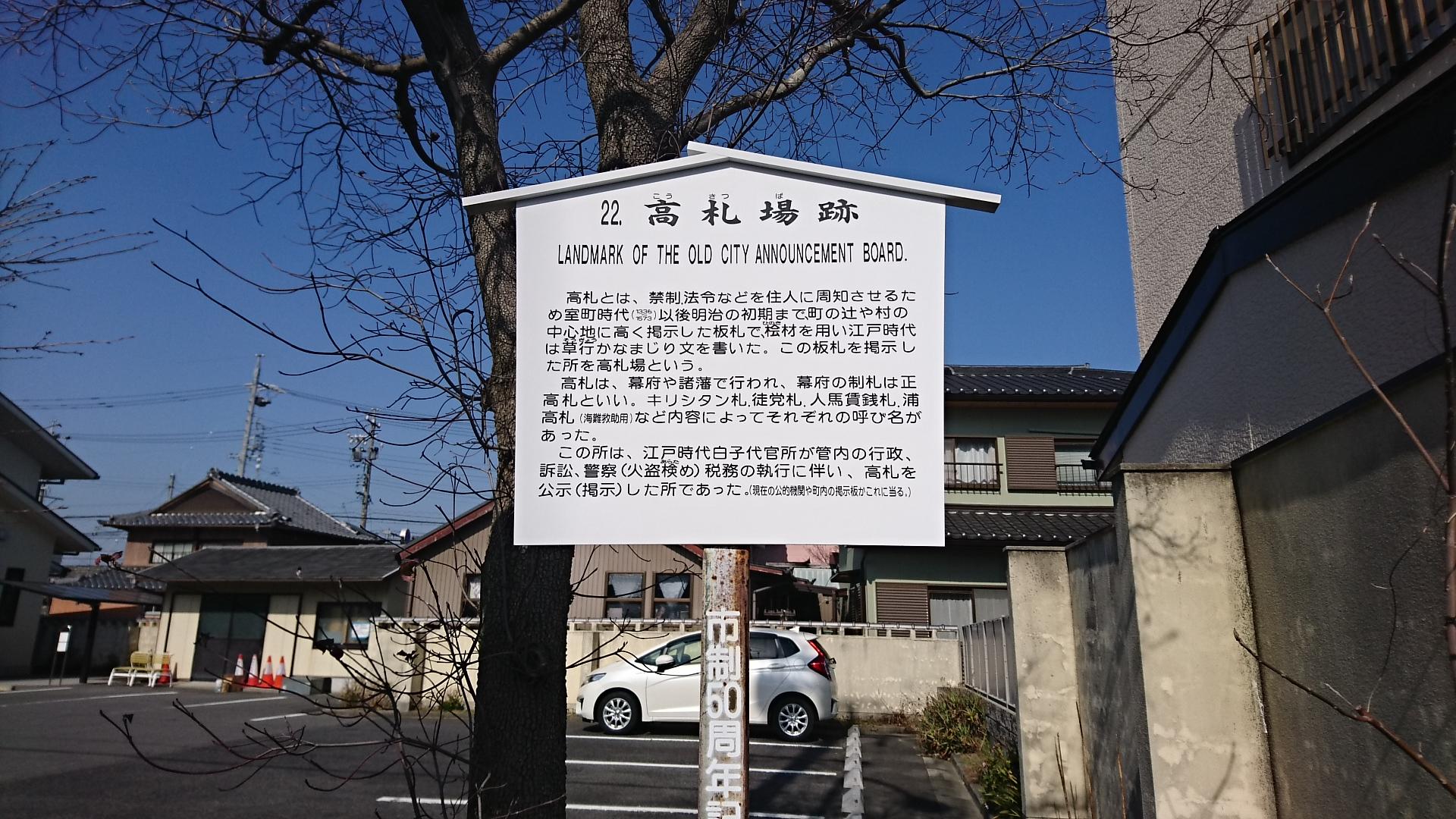 2018.3.13 白子 (62) 白子 - 高札場あと 1920-1080