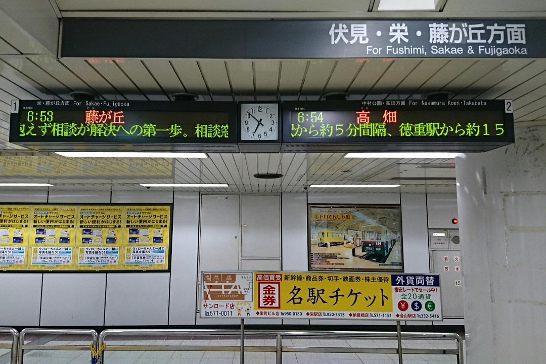 2018.3.14 名古屋 (17) 名古屋 - 発車案内板 1080-720