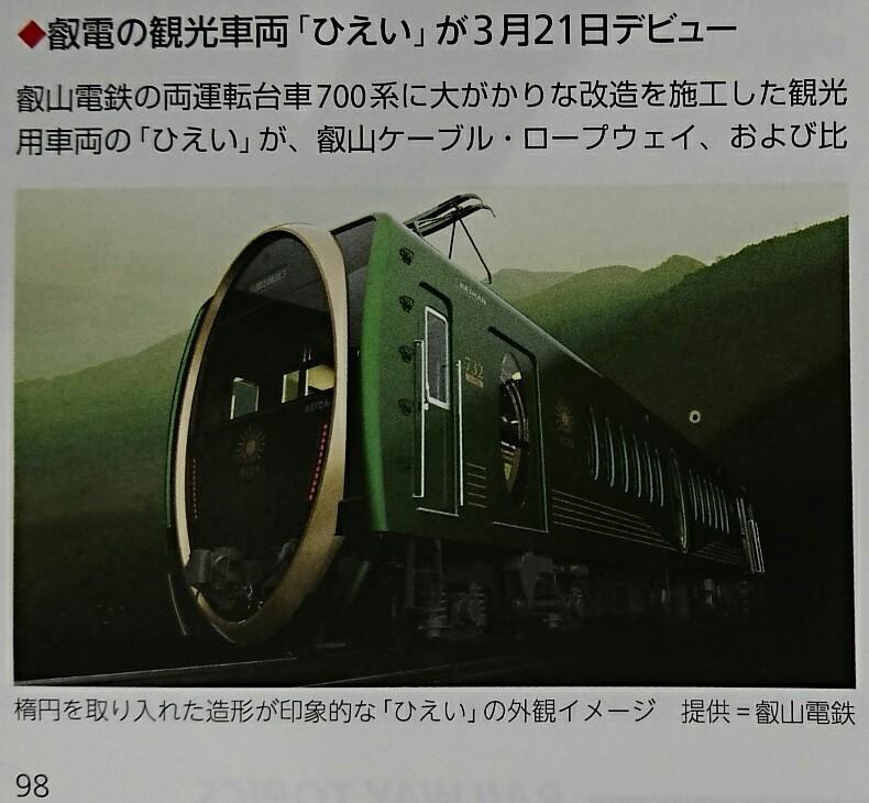 ひえい2018年3月21日登場(鉄道ジャーナル2018年4月号) (1) 790-730
