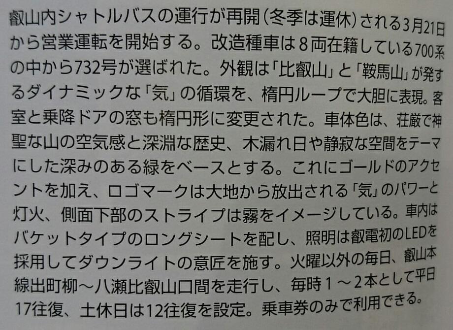 ひえい2018年3月21日登場(鉄道ジャーナル2018年4月号) (2) 920-670